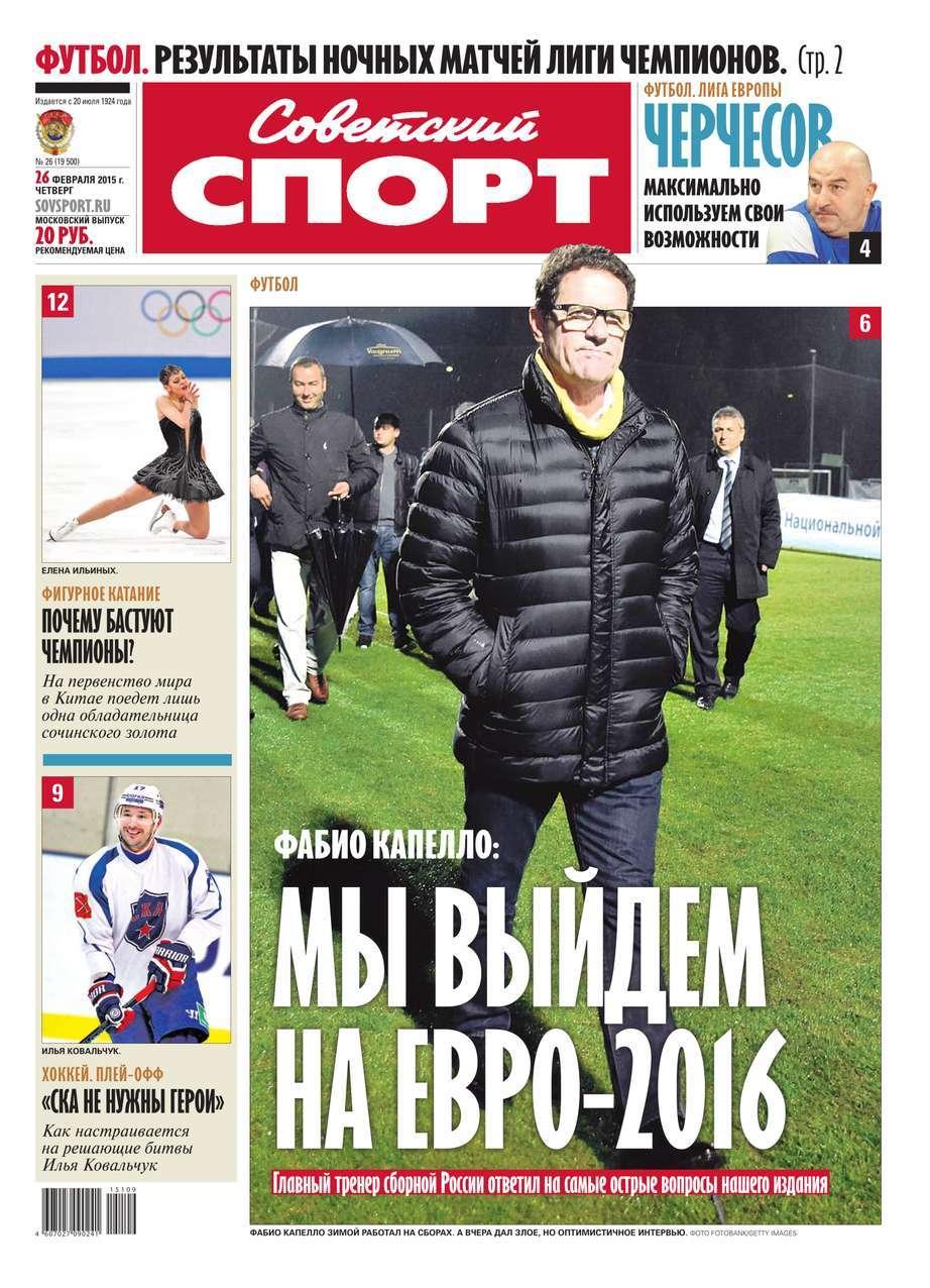 Советский спорт 26-2015