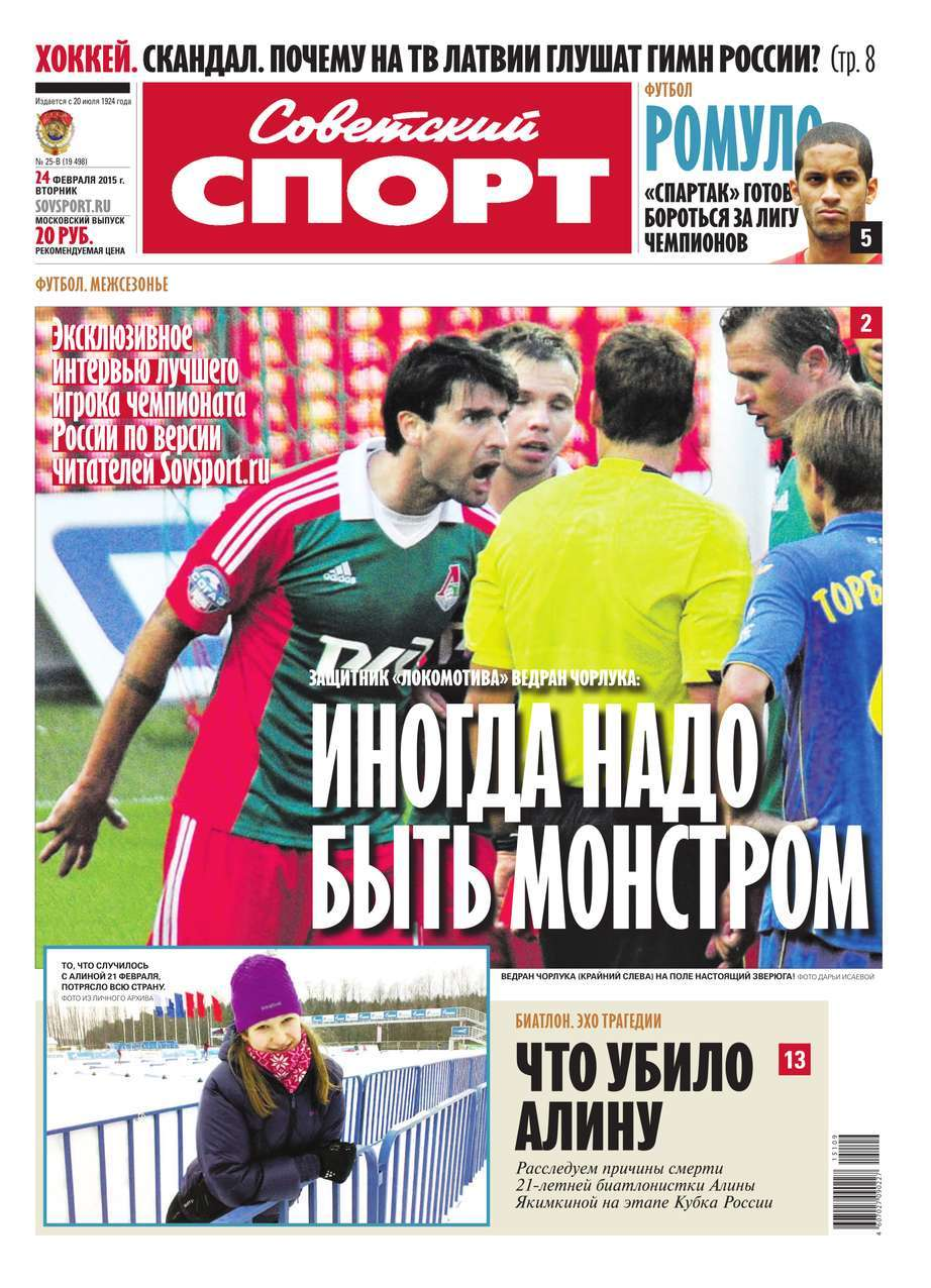 Советский спорт 25в