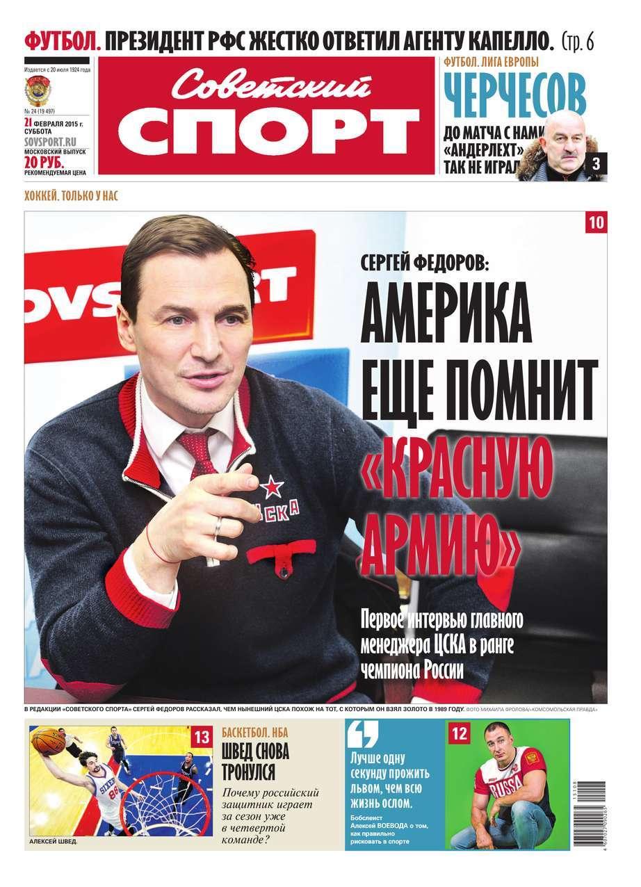Советский спорт 24-2015