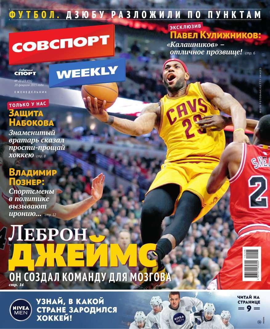 Советский спорт 23-2015