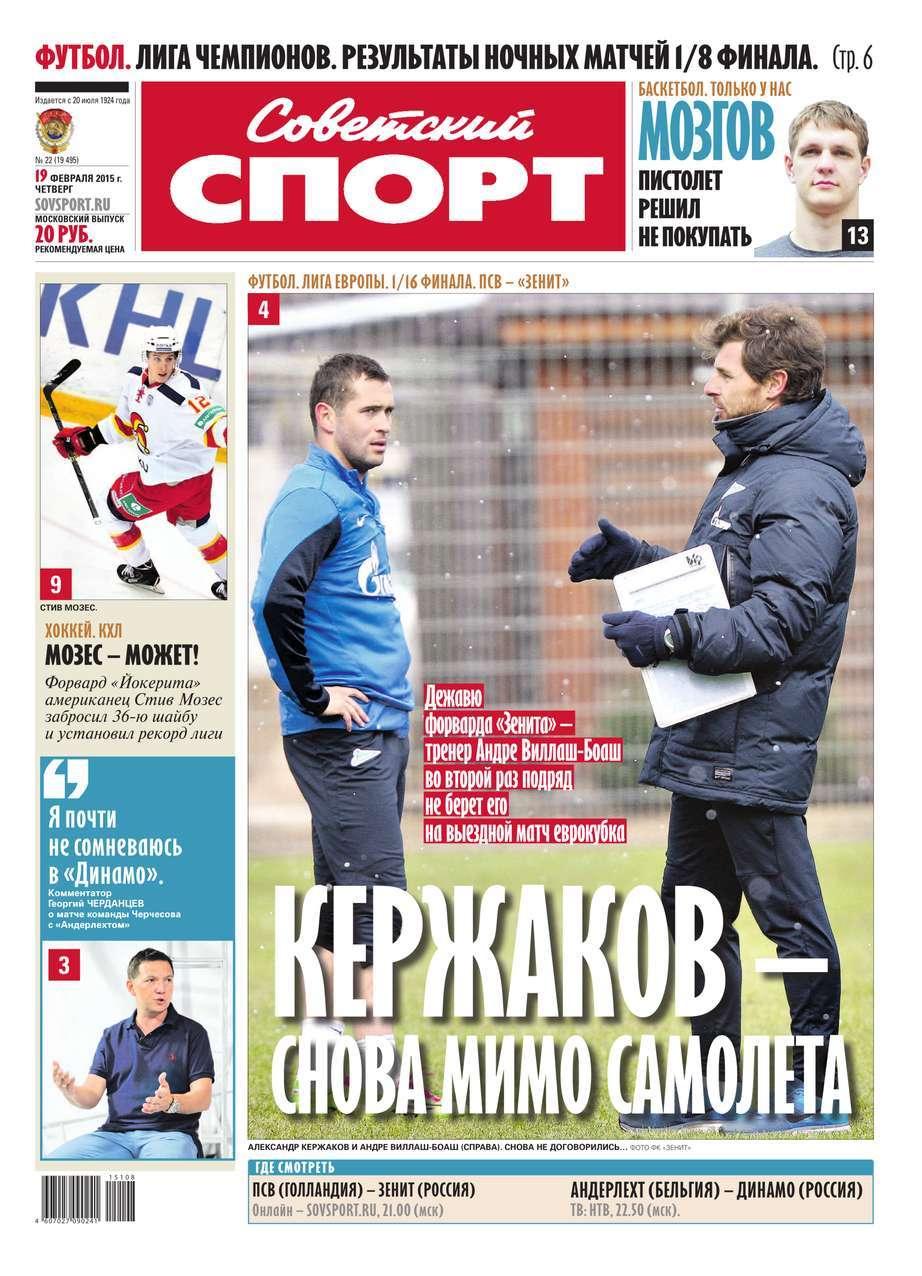 Советский спорт 22-2015