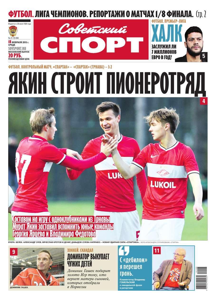 Советский спорт 21-2015