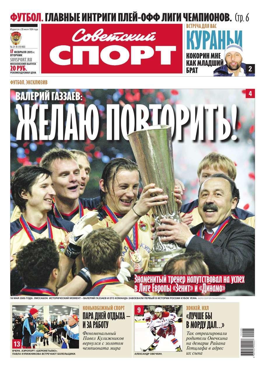 Советский спорт 21в
