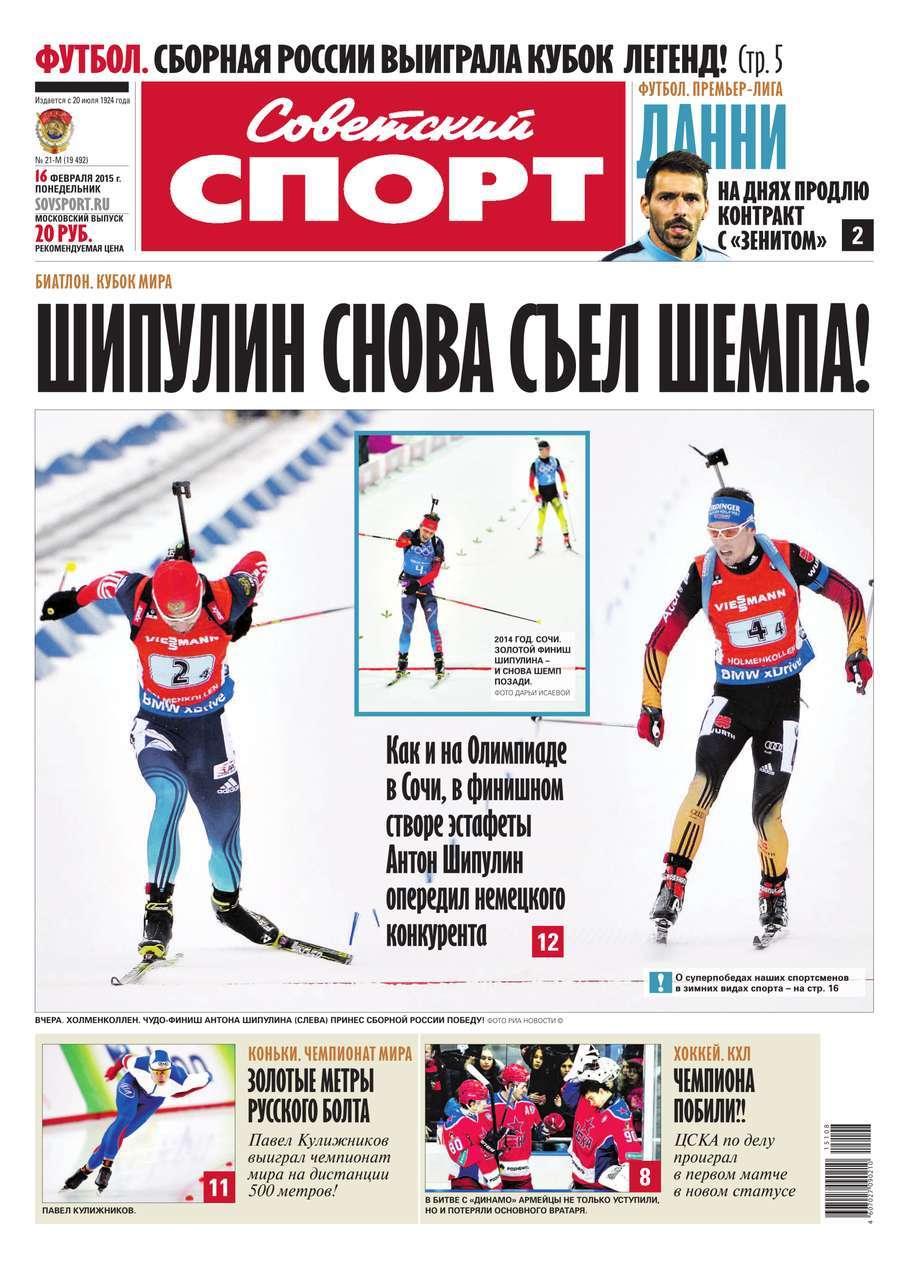 Советский спорт 21м