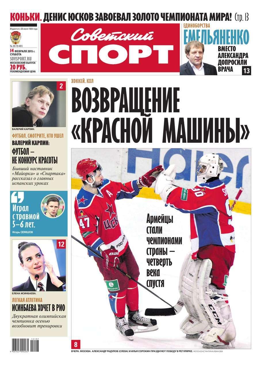 Советский спорт 20-2015