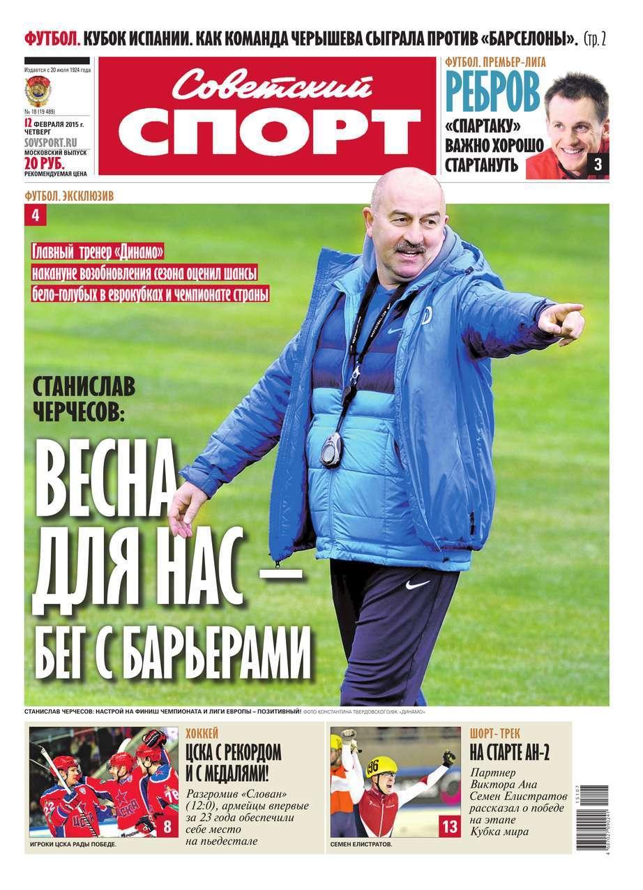 Советский спорт 18-2015