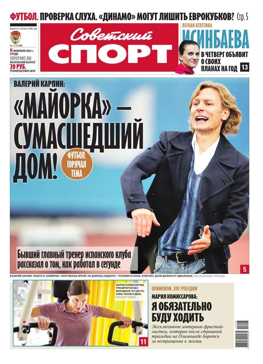 Советский спорт 17-2015