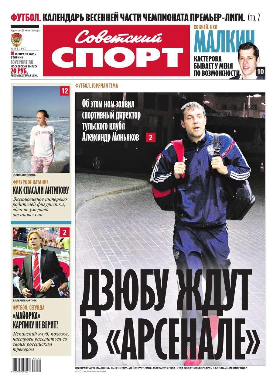 Советский спорт 17в