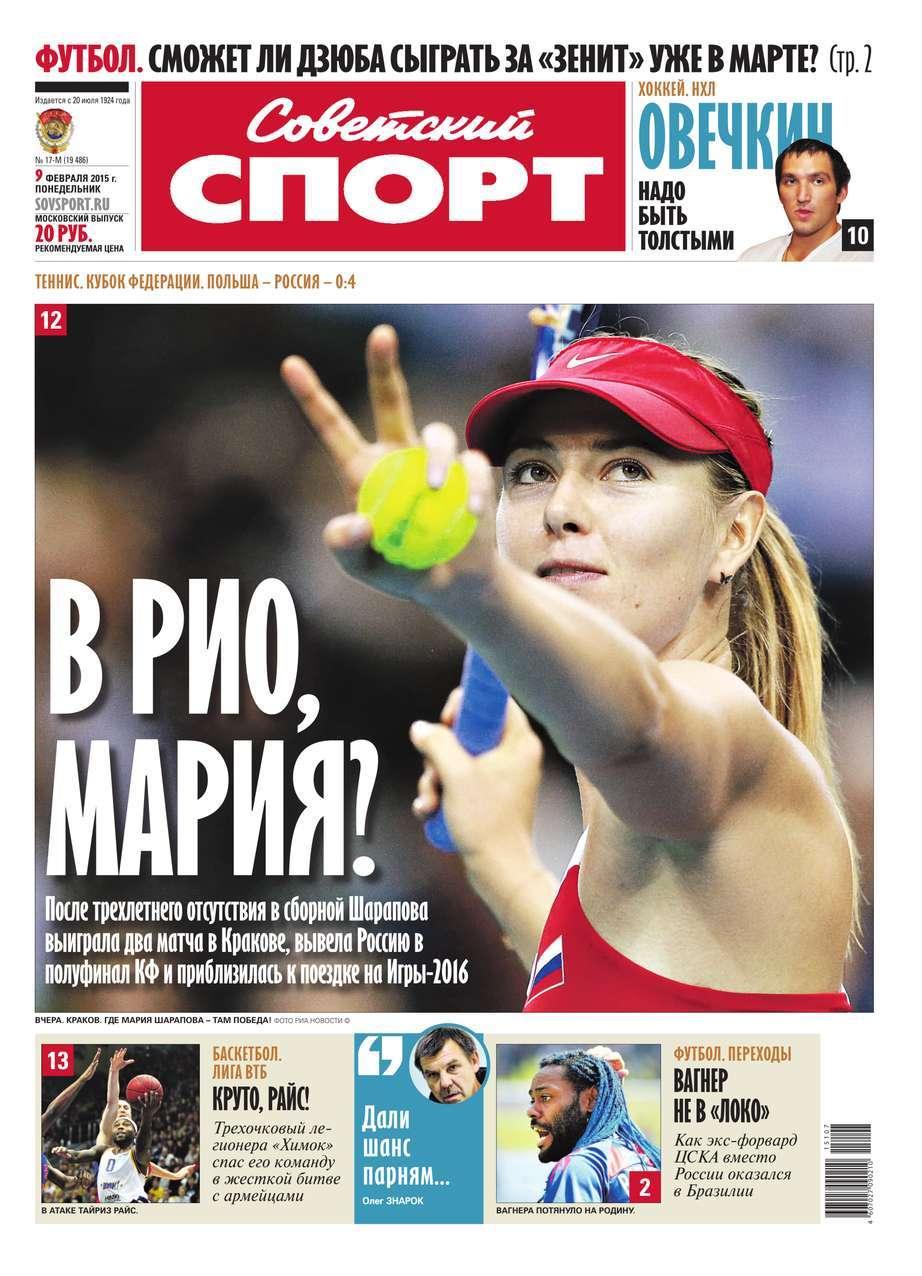 Скачать Советский спорт 17м бесплатно Редакция газеты Советский спорт