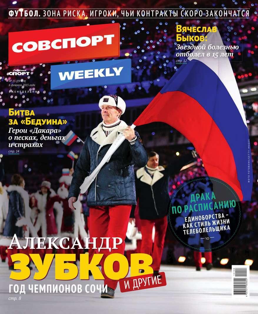 Советский спорт 15-2015