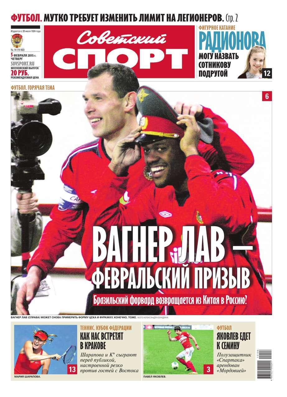 Советский спорт 14-2015