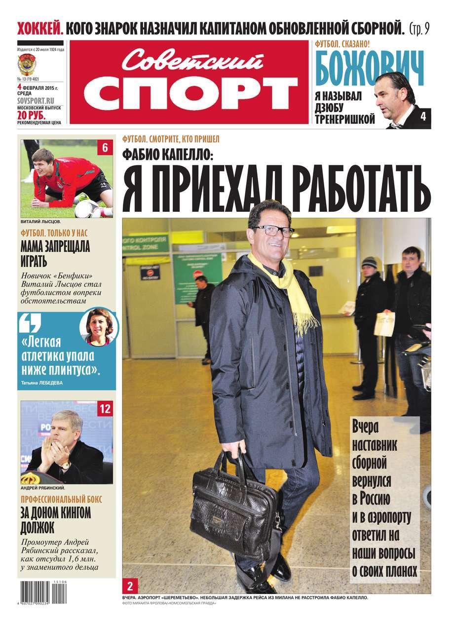 Советский спорт 13-2015