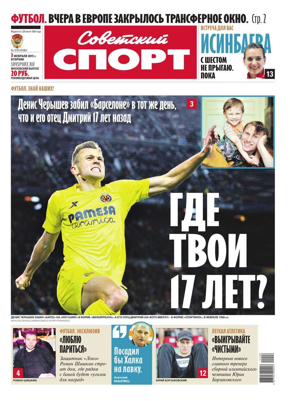 Советский спорт 13в
