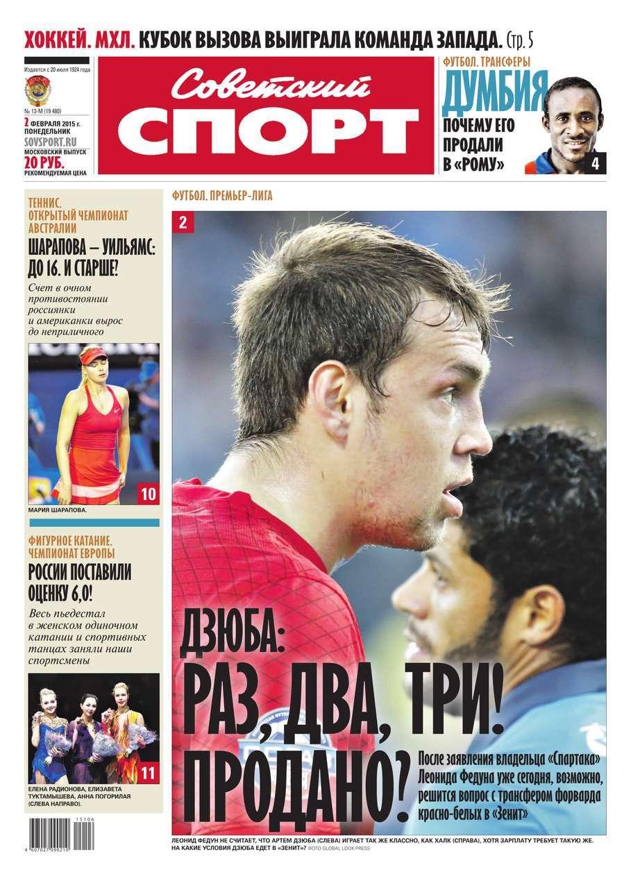 Скачать Советский спорт 13м бесплатно Редакция газеты Советский спорт