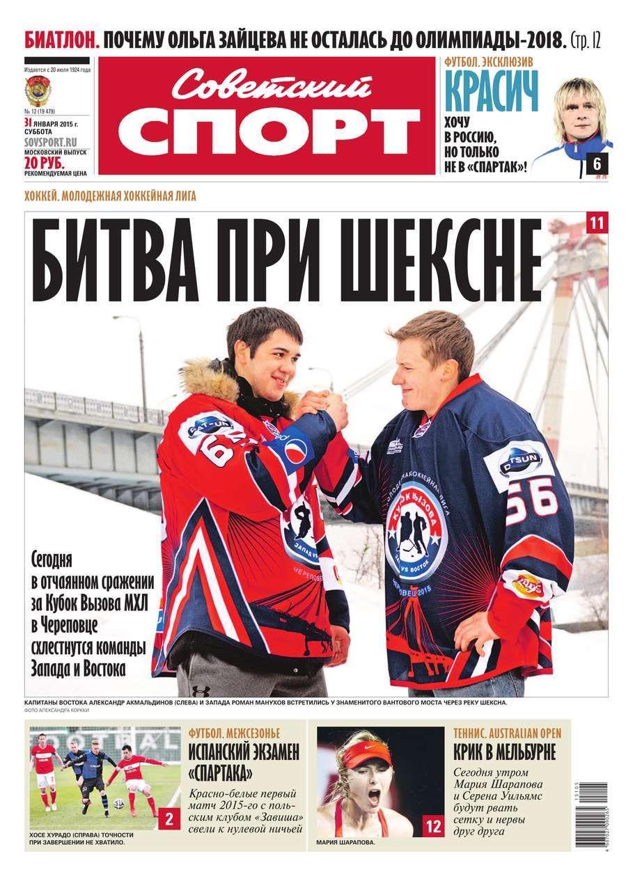 Советский спорт 12-2015