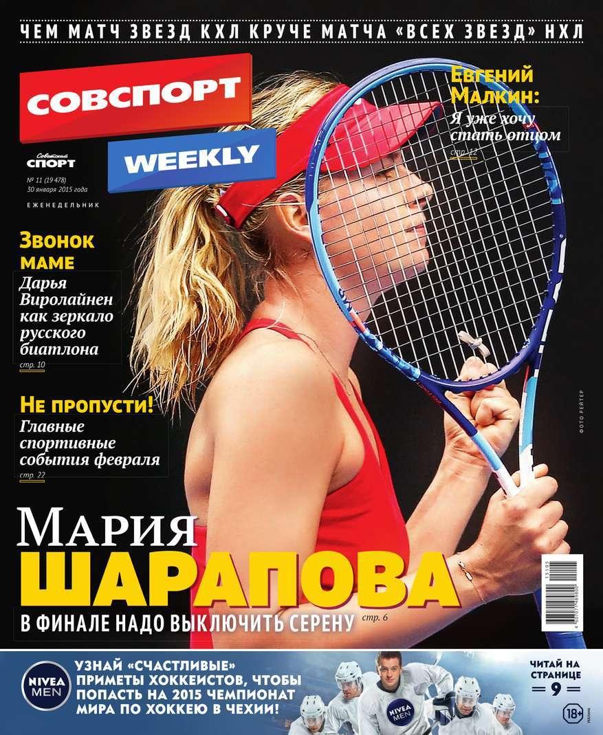 Советский спорт 11-2015