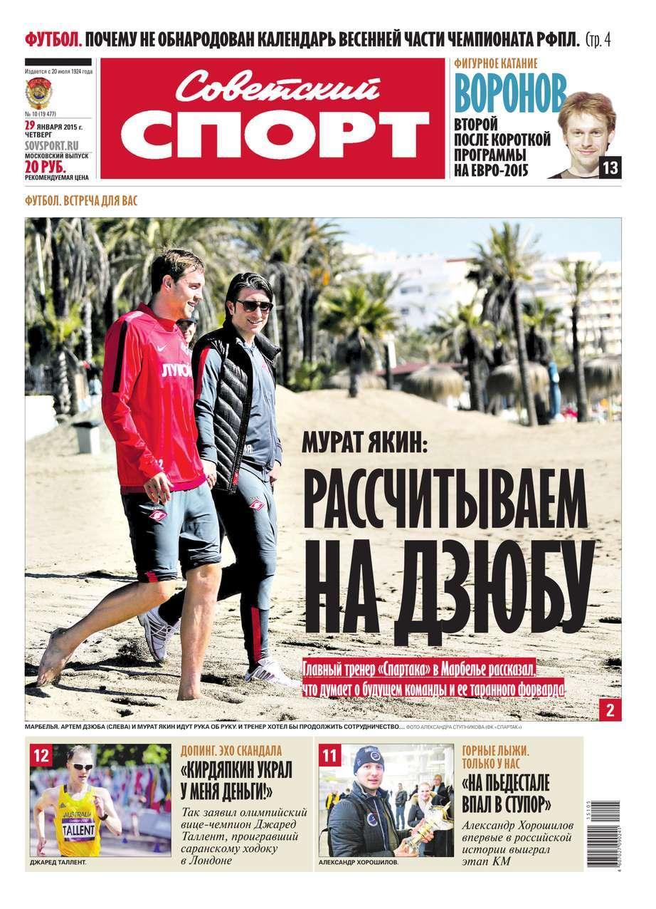 Советский спорт 10-2015