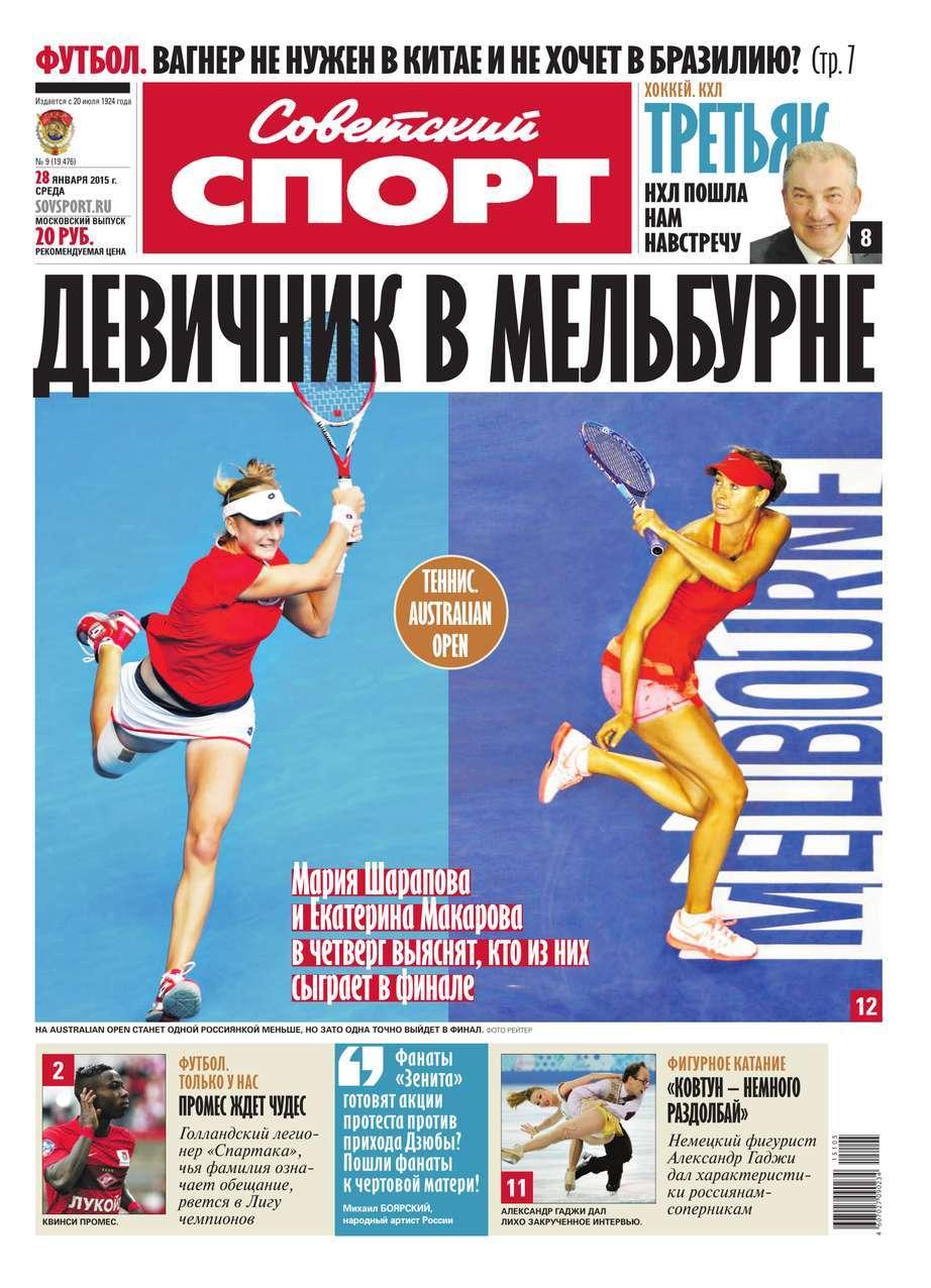 Советский спорт 09