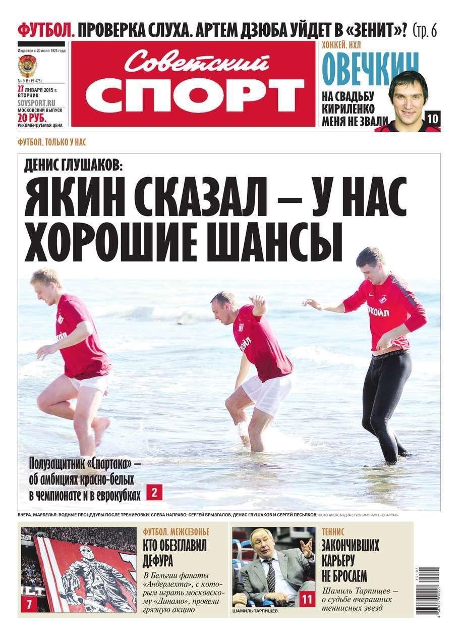 Советский спорт 09в