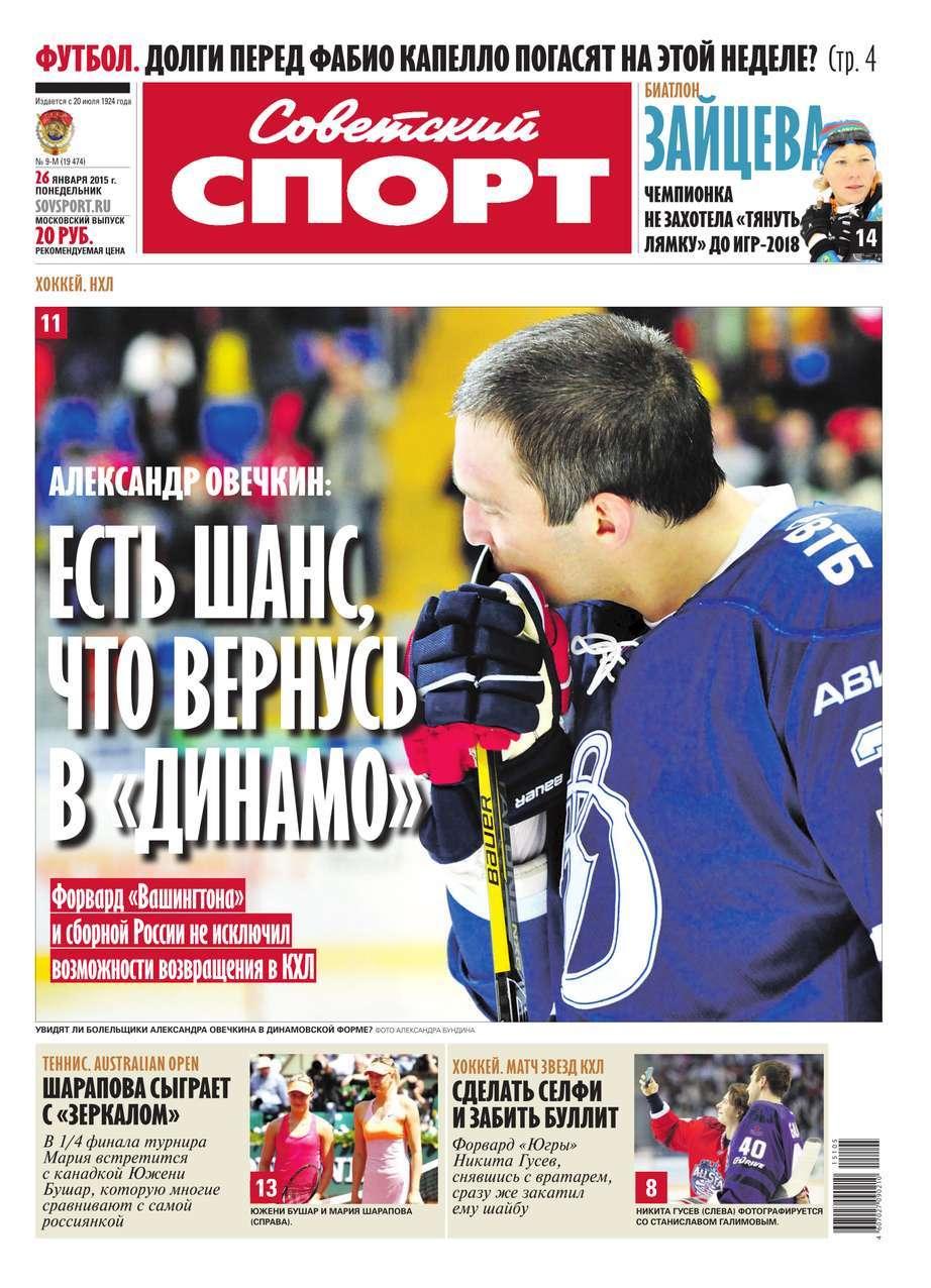 Советский спорт 09м