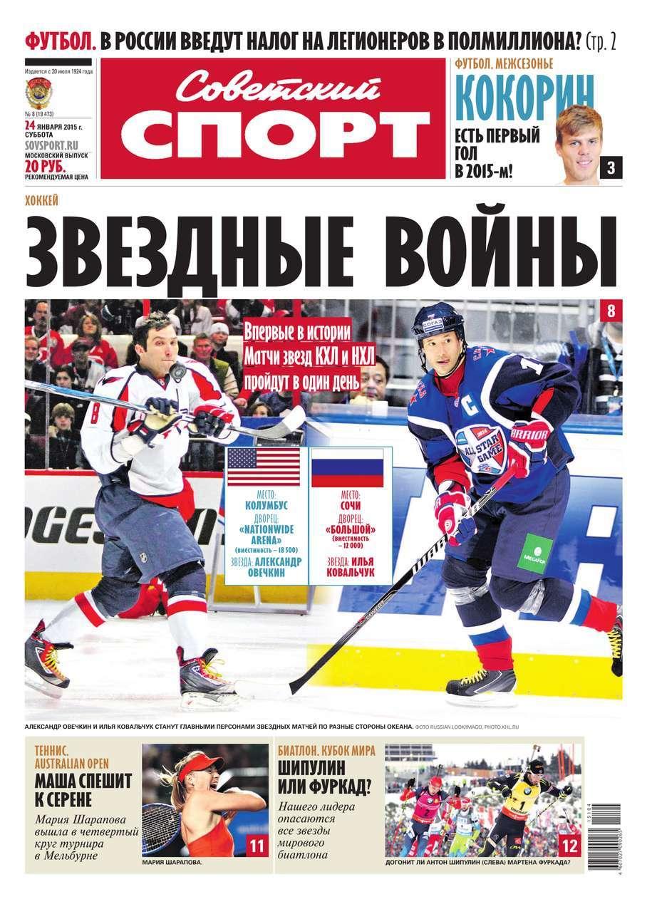 Советский спорт 08-2015