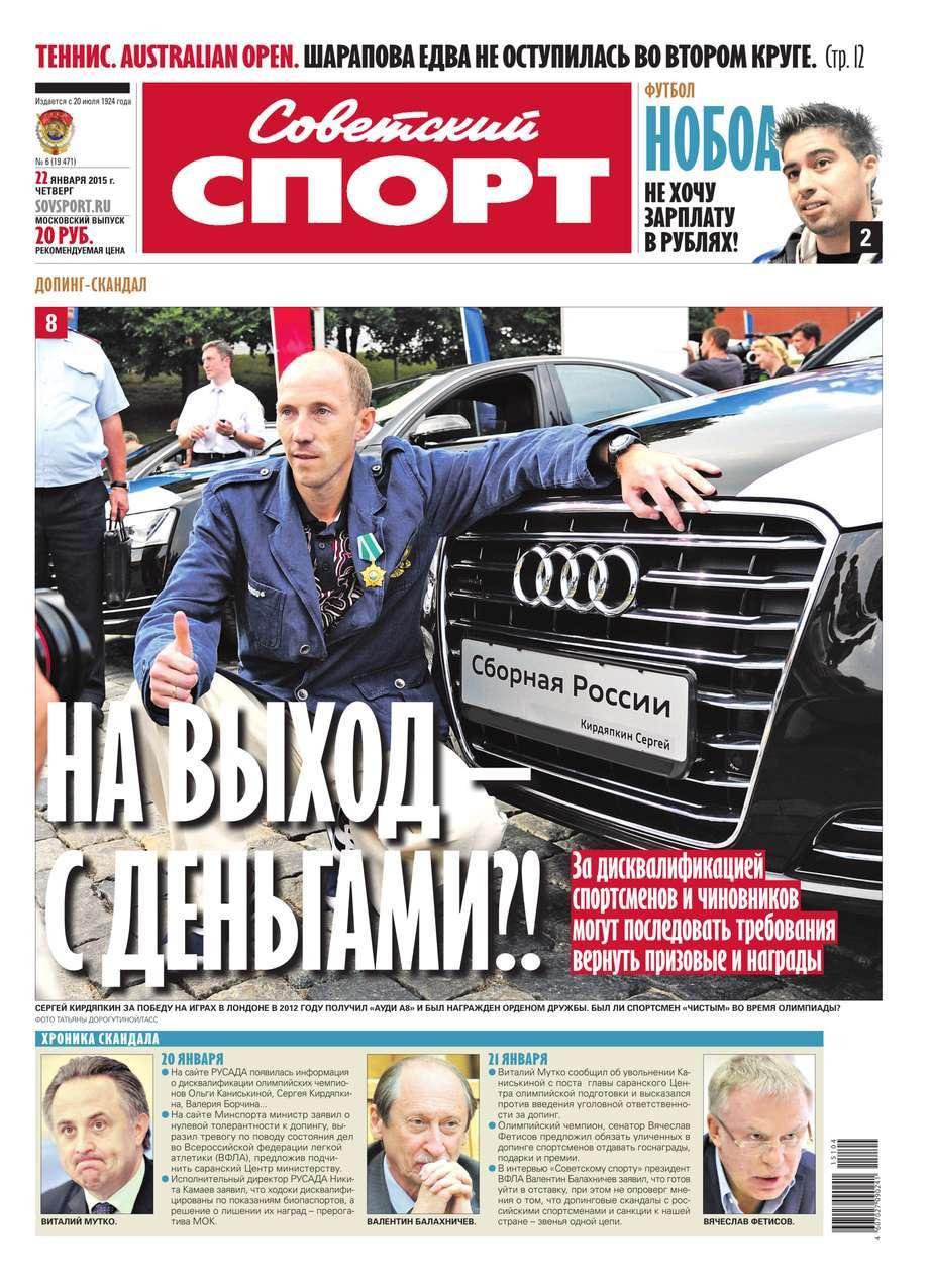 Советский спорт 06-2015