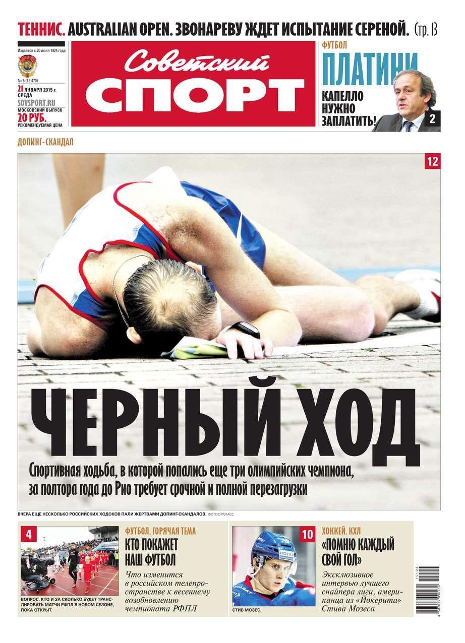 Советский спорт 05-2015