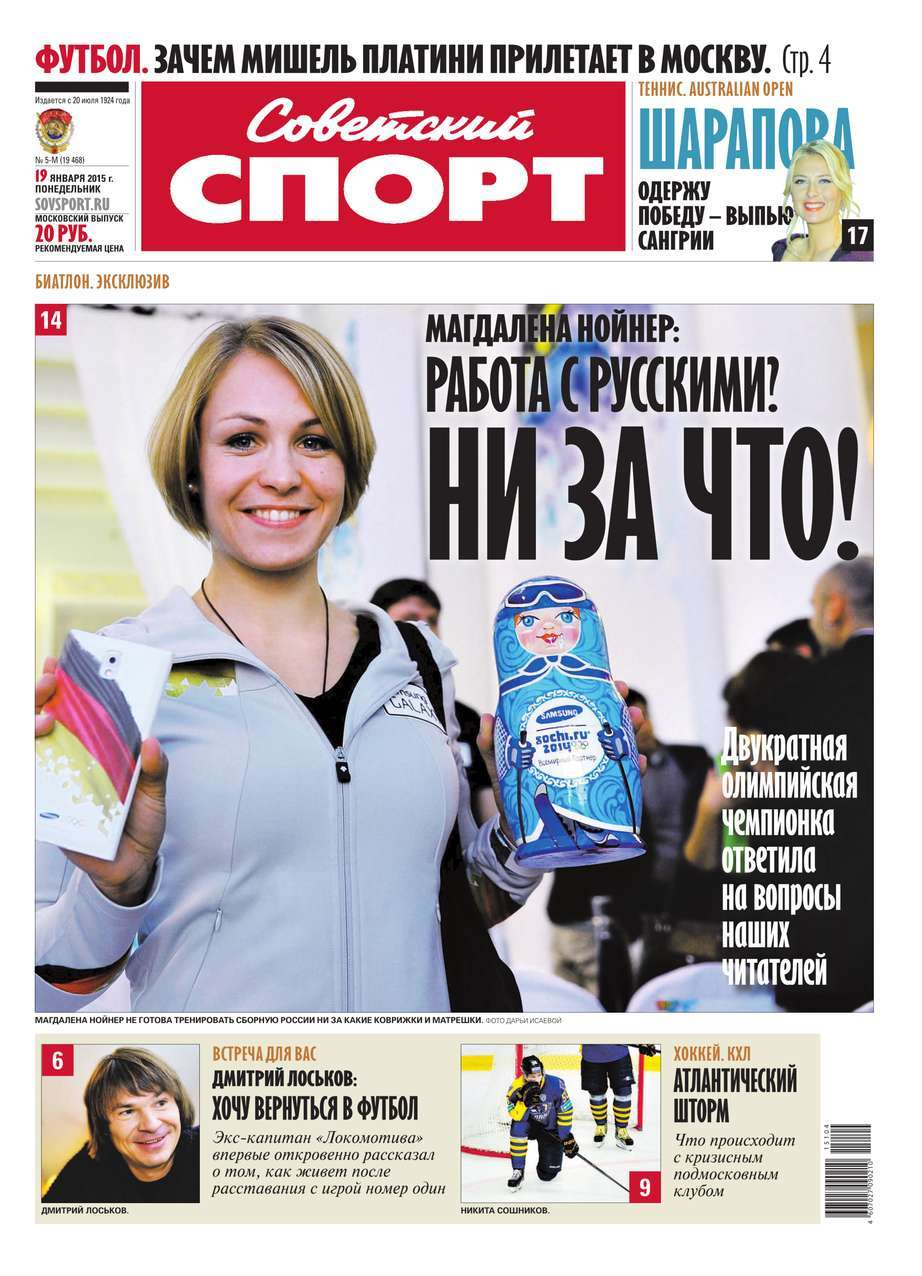 Советский спорт 05м