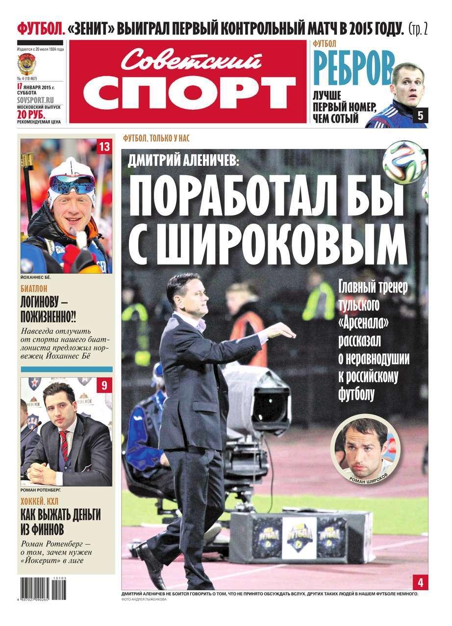 Советский спорт 04-2015