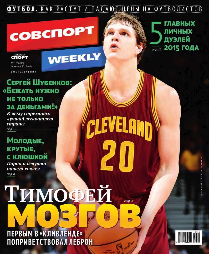 Советский спорт 03-2015