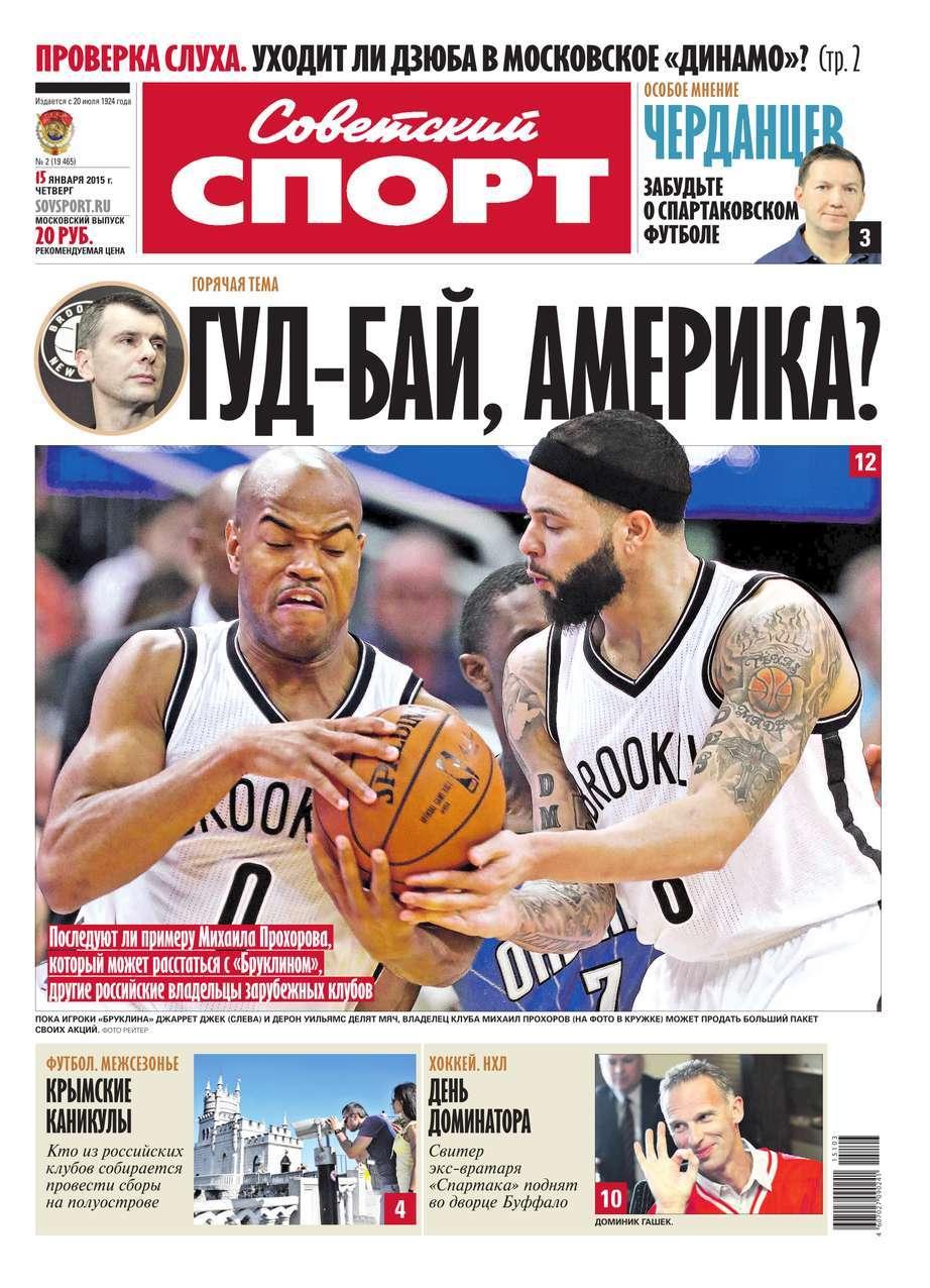 Советский спорт 02-2015