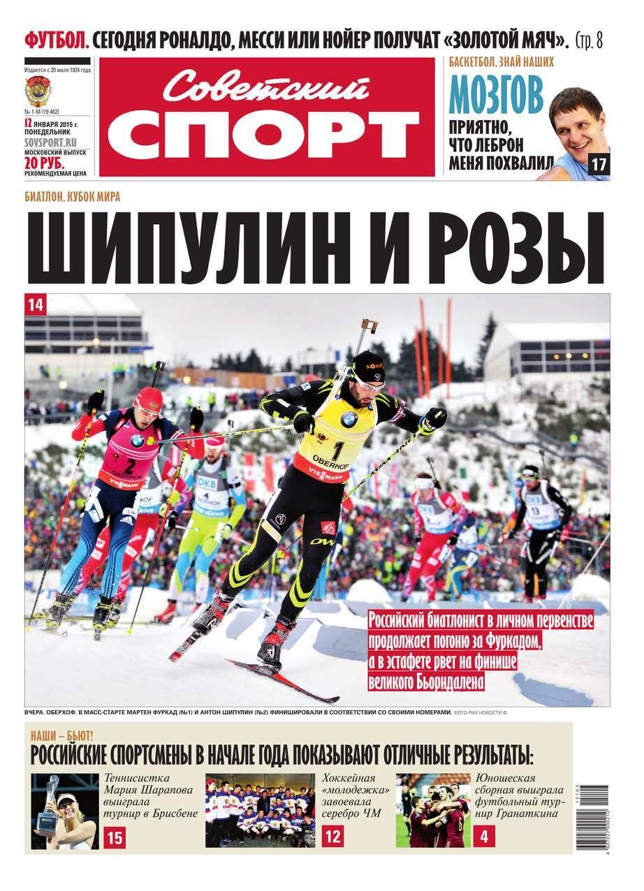 Советский спорт 01м