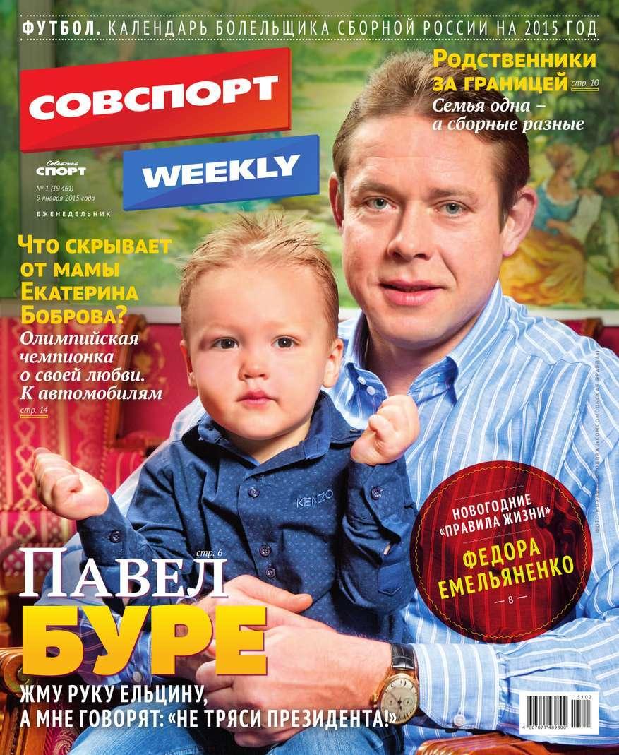 Советский спорт 01-2015