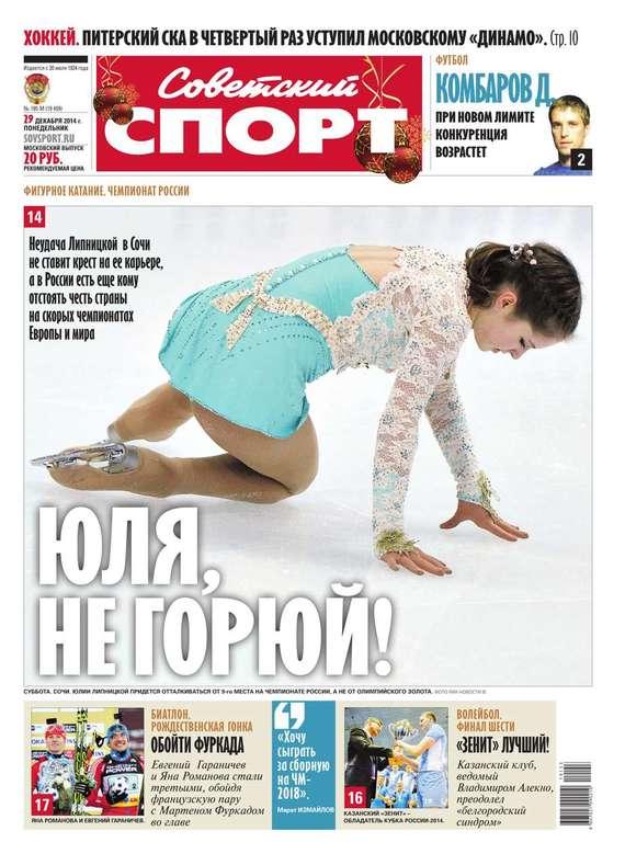 бесплатно Советский спорт 195М Скачать Редакция газеты Советский спорт