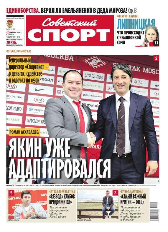 Советский спорт 194-2014