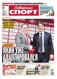 спорт, Редакция газеты Советский  - Советский спорт 194-2014