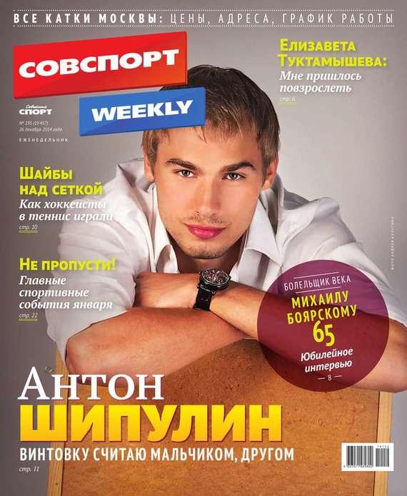 Советский спорт 193-2014