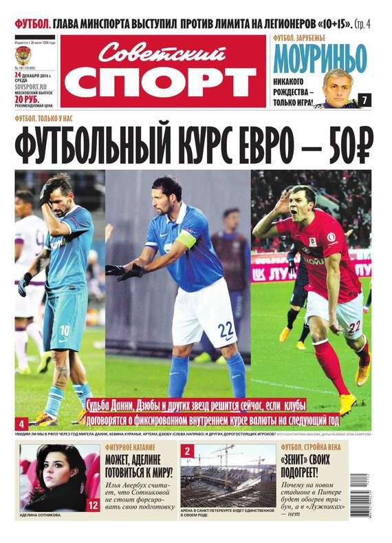 Советский спорт 191-2014