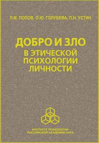 Попов, Л. М.  - Добро и зло в этической психологии личности