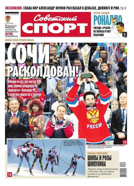 Советский спорт 191м