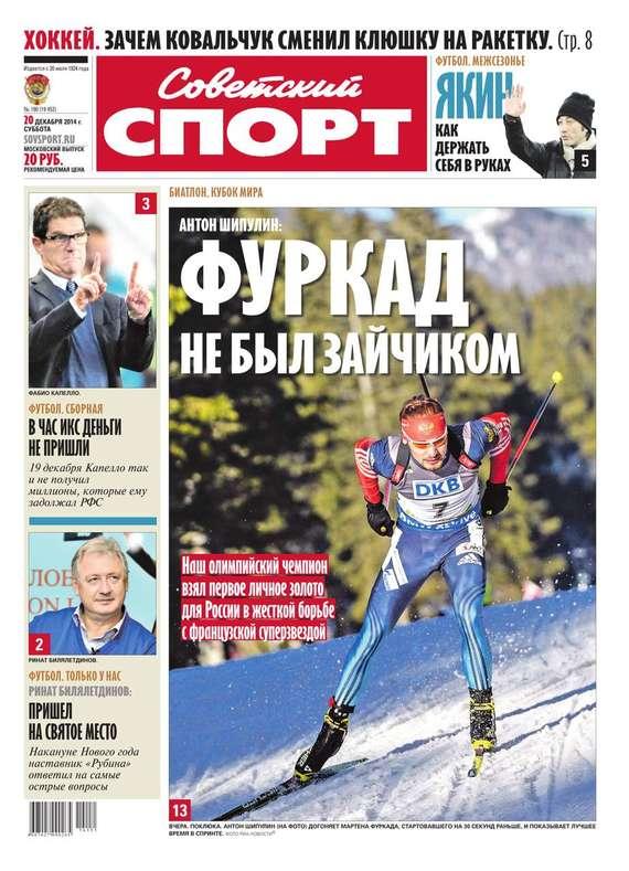Советский спорт 190-2014