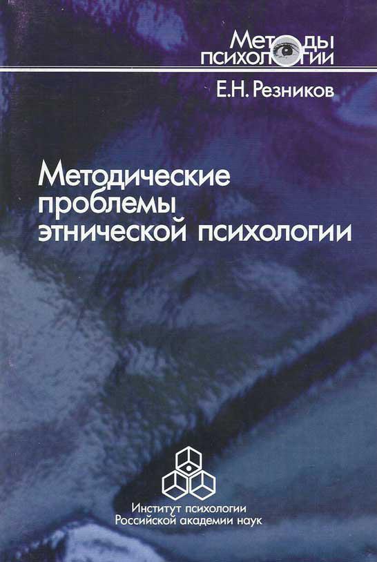 Е. Н. Резников Методические проблемы этнической психологии оздоровление глаз светом авторская методика коррекции зрения
