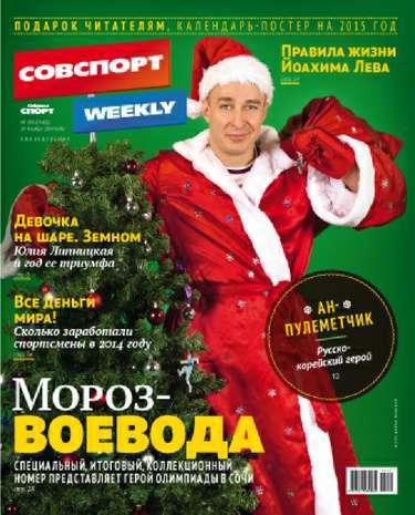 Советский спорт 189-2014