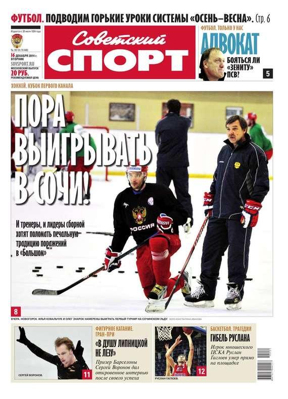 Советский спорт 187в