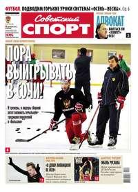 спорт, Редакция газеты Советский  - Советский спорт 187в