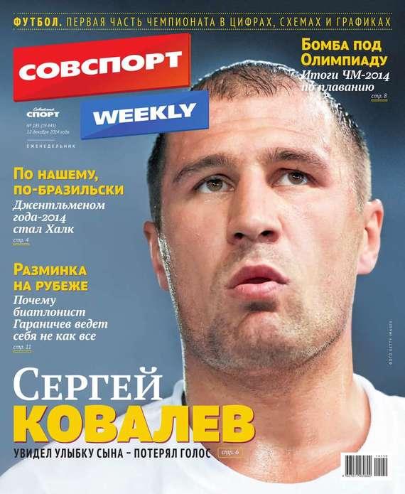 Советский спорт 185-2014