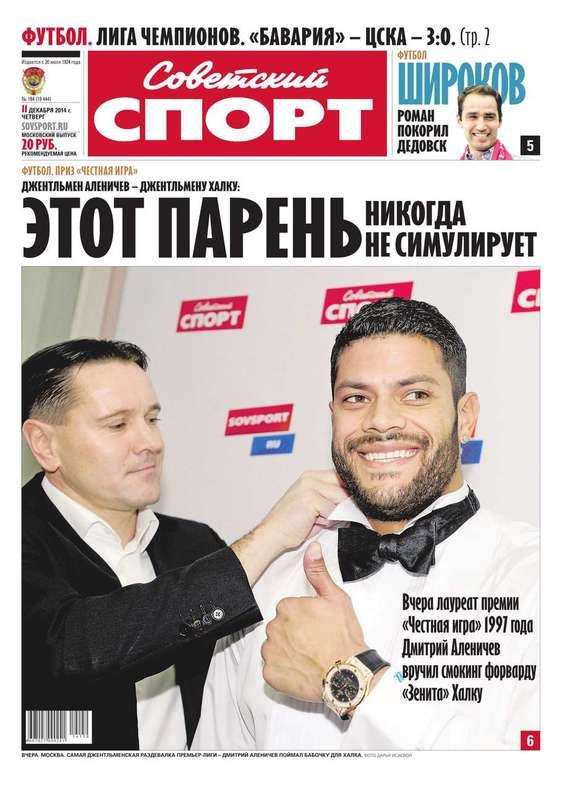 Советский спорт 184-2014