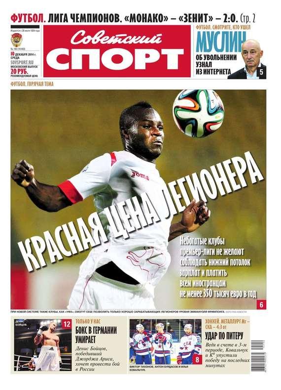 Советский спорт 183-2014