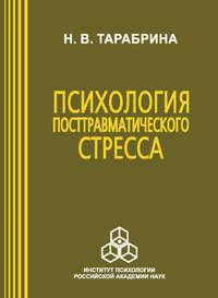 Тарабрина, Н. В.  - Психология посттравматического стресса