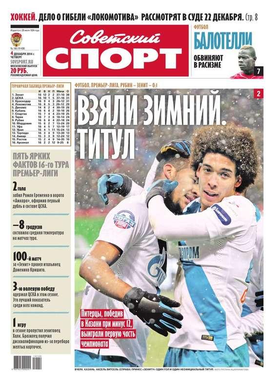 Советский спорт 180-2014
